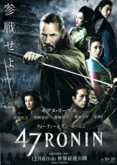 47_ronin_affiche_film