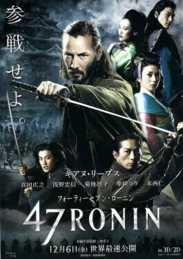 47 Ronin, la critique du film de Carl Rinsch