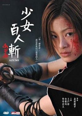 Azumi : le film japonais