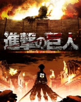 L'attaque des titans : Shingeki no Kyojin