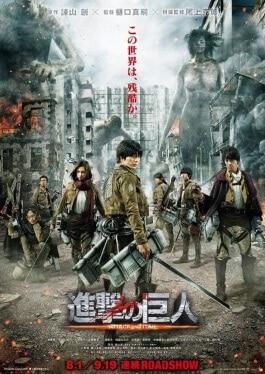 L'attaque des Titans : la bande annonce du film est sortie !