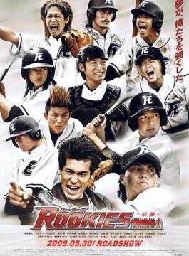 Rookies poster affiche drama japonais