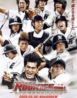 Rookies, le drama japonais shonen autour du baseball
