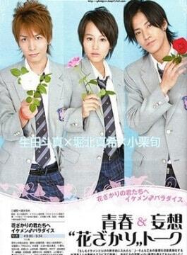hanazakari-no-kimitachi-e_t30463_1_jpg_poster-affiche