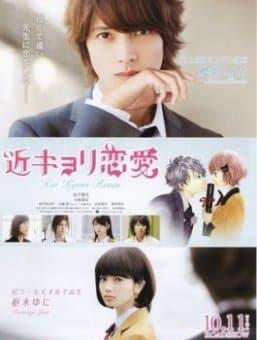 close_range_love_Yamashita_Tomahisa_Kinkyori_Renai_poster_affiche