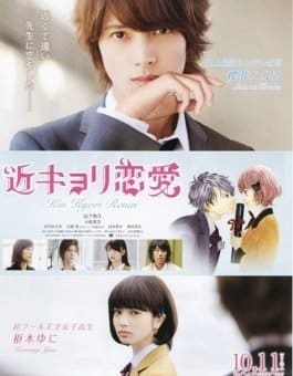 Kinkyori Renai : Close Range Love, le live action