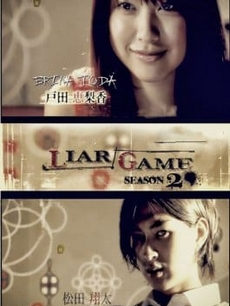 liar_game_season_2