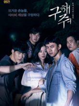 save me poster drama coréen