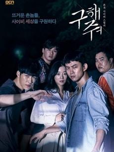 Save me, le drama coréen thriller qui fait froid dans le dos