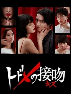 todome no kiss poster affiche
