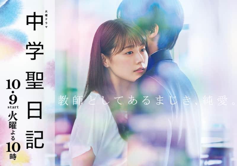 Chugakusei_Nikki official promo
