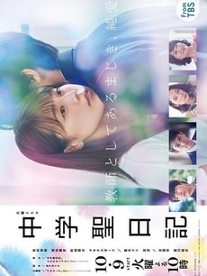 Chugakusei Nikki (Meet me after school), le j-drama