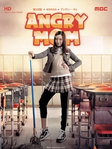 angry mom poster affiche