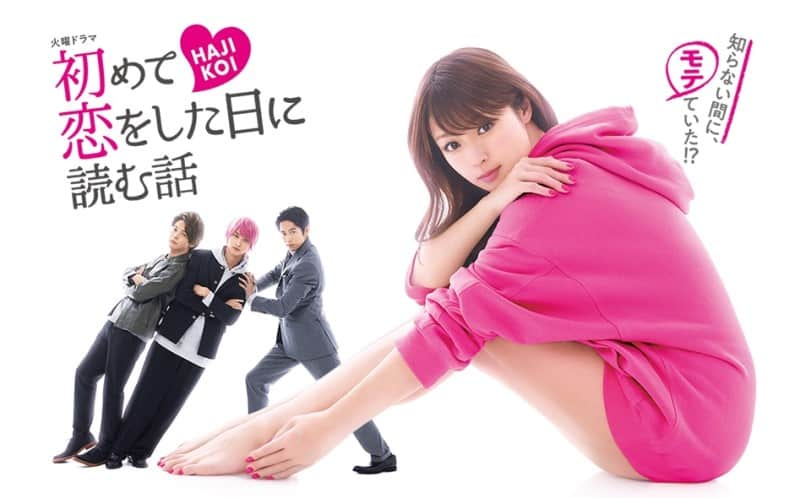 A_Story_To_Read_On_The_Day_Youve_Fell_In_Love drama japonais romance