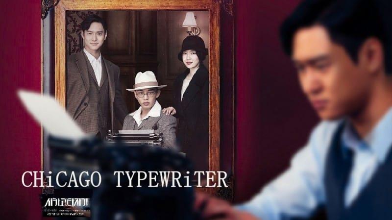 Chicago Typewriter drama