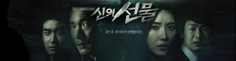 God's Gift - 14 Days k-drama