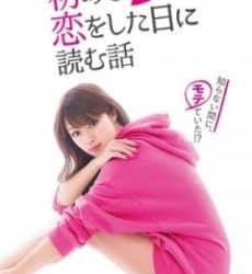 Hajimete Koi o Shita Hi ni Yomu Hanashi, le j-drama