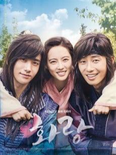 Hwarang : The Beginning, le drama sud-coréen