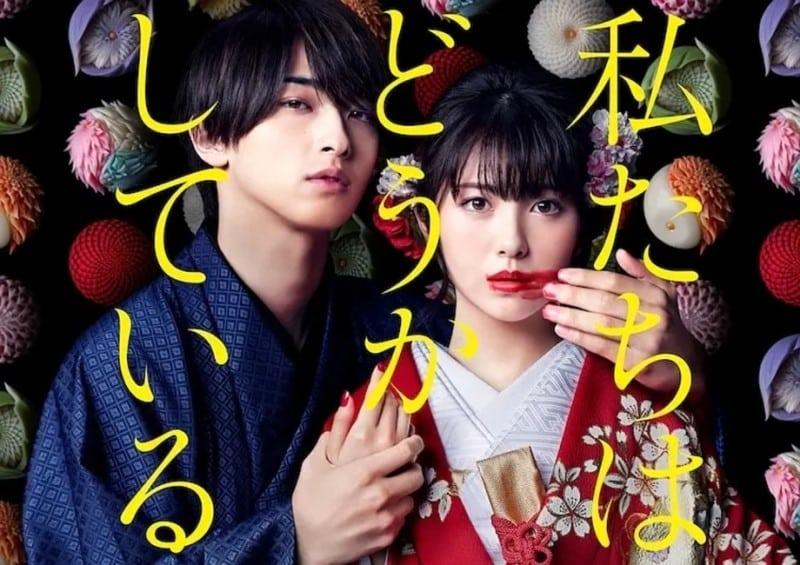 Watashitachi wa Douka Shiteiru drama japonais