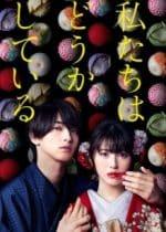 Watashitachi wa Douka Shiteiru, le j-drama