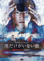 Erased, le drama japonais de Netflix