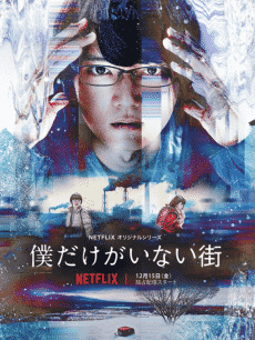 erased drama netfix poster