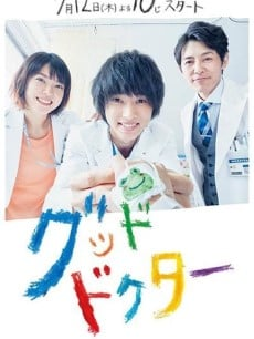 Good Doctor, le drama médical japonais
