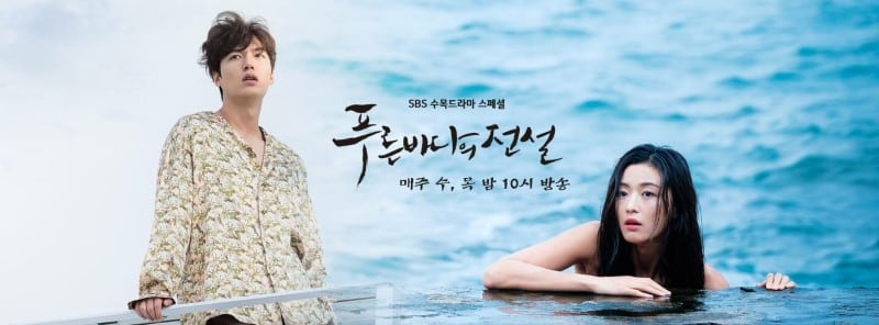 legend-of-the-blue-sea-drama-coreen