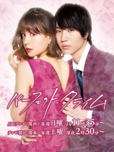 Perfect Crime, le drama japonais