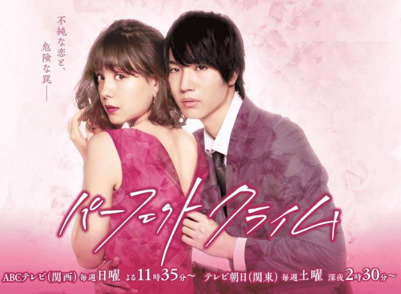 perfect crime drama japonais romance