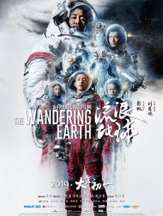The Wandering Earth, le blockbuster chinois
